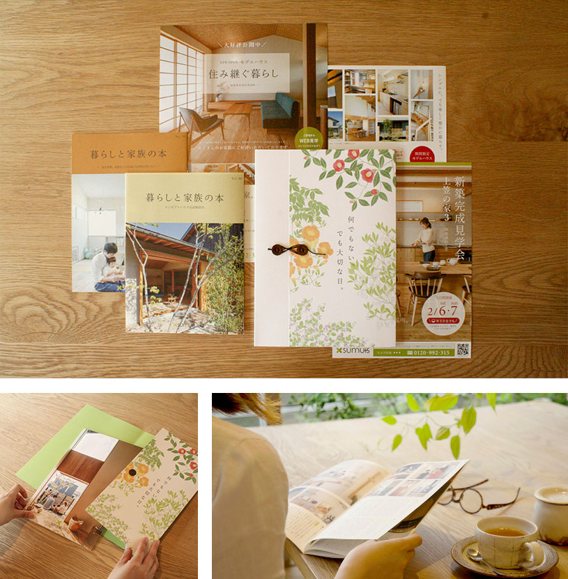小冊子「暮らしと家族の本」